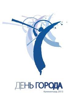 День города-2013 в Калининграде